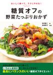 糖質オフの野菜たっぷりおかず-電子書籍
