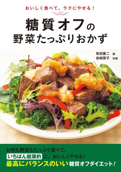 糖質オフの野菜たっぷりおかず拡大写真