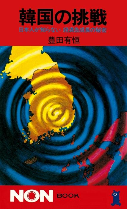 韓国の挑戦-電子書籍-拡大画像