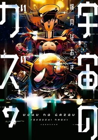 宇宙のガズゥ-電子書籍