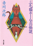 三毛猫ホームズの怪談-電子書籍