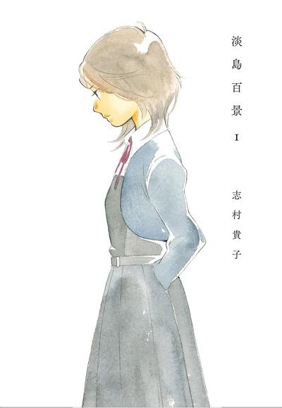 淡島百景 1-電子書籍