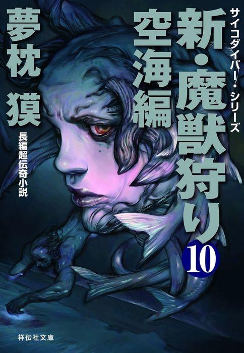 新・魔獣狩り10 空海編-電子書籍-拡大画像