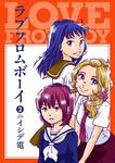 ラブフロムボーイ 2巻-電子書籍