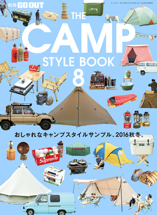 GO OUT特別編集 THE CAMP STYLE BOOK Vol.8拡大写真