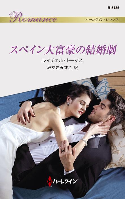 スペイン大富豪の結婚劇-電子書籍-拡大画像