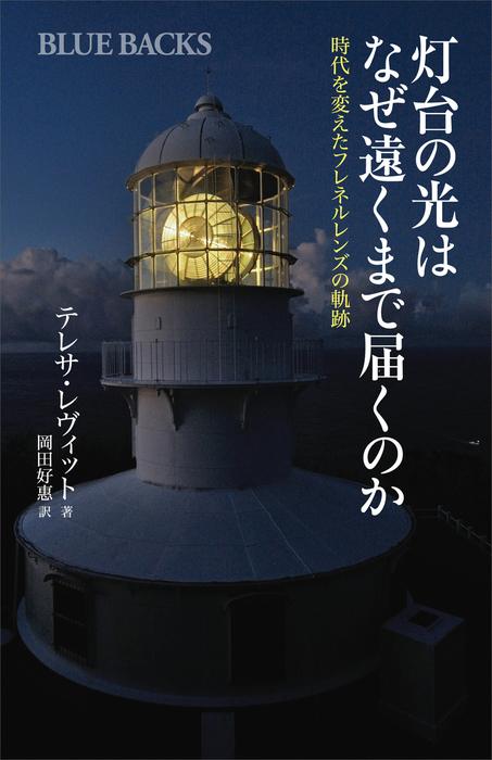 灯台の光はなぜ遠くまで届くのか 時代を変えたフレネルレンズの軌跡拡大写真