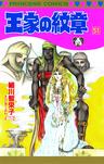 王家の紋章 51-電子書籍
