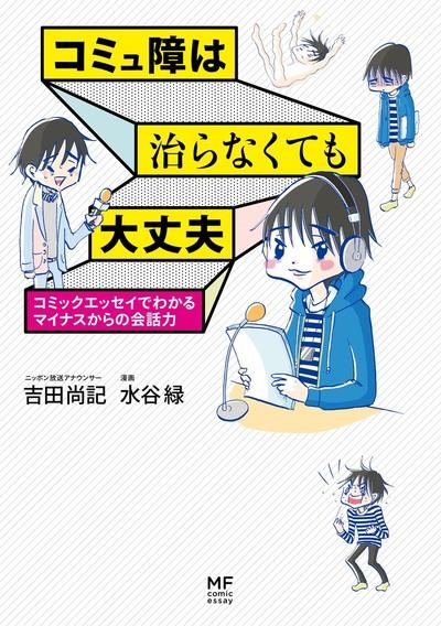 コミュ障は治らなくても大丈夫 コミックエッセイでわかるマイナスからの会話力-電子書籍