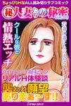 人妻たちの秘密(ヒミツ) Vol.10-電子書籍