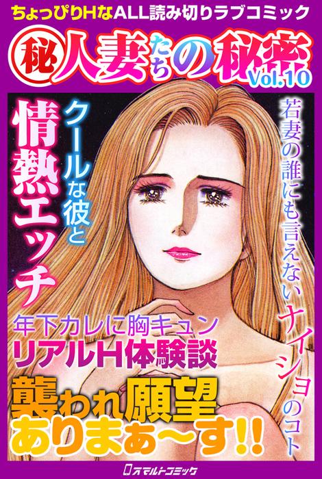 人妻たちの秘密(ヒミツ) Vol.10拡大写真