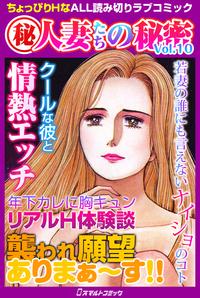 人妻たちの秘密(ヒミツ) Vol.10