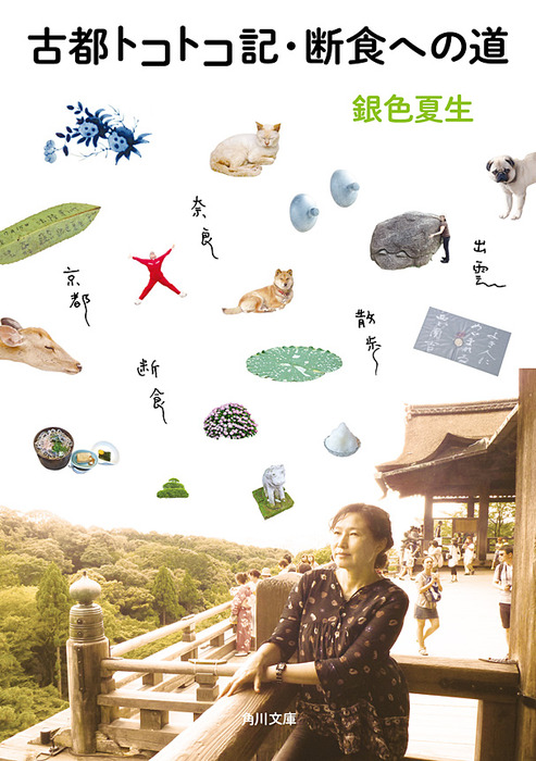 古都トコトコ記・断食への道-電子書籍-拡大画像