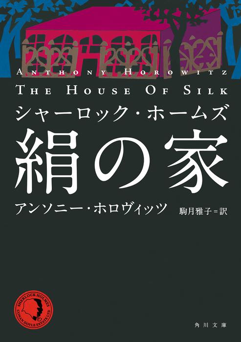 シャーロック・ホームズ 絹の家-電子書籍-拡大画像
