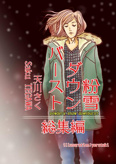 粉雪ダウンバースト・総集編-電子書籍