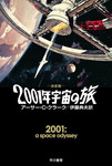 2001年宇宙の旅〔決定版〕-電子書籍