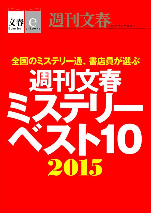 週刊文春ミステリーベスト10 2015【文春e-Books】拡大写真