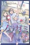 ノラガミ(16)-電子書籍
