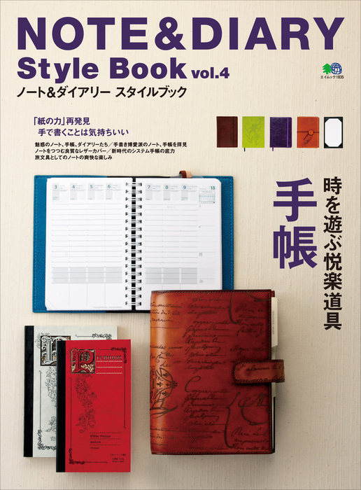 NOTE&DIARY Style Book Vol.4拡大写真