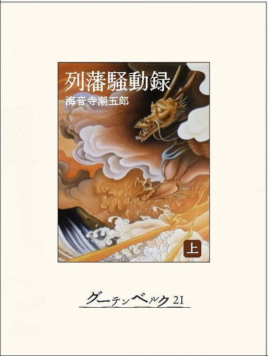 列藩騒動録(上)-電子書籍-拡大画像
