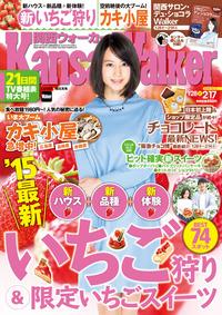 KansaiWalker関西ウォーカー 2015 No.3