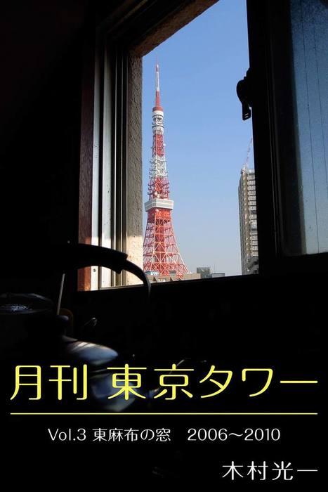 月刊 東京タワーvol.3 東麻布の窓 2006-2010拡大写真