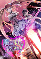 「魔法少女は恋しない!シリーズ(スプレッドコミックス)」シリーズ