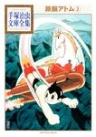 鉄腕アトム 手塚治虫文庫全集(3)-電子書籍