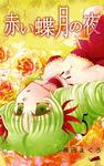 赤い蝶月の夜 5巻-電子書籍