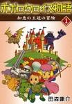 ポポロクロイス物語 I 知恵の王冠の冒険-電子書籍