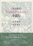 コッホの『バウムテスト[第三版]』を読む-電子書籍