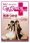 ギャルパラ・プラス Vol.02 2015 October-電子書籍