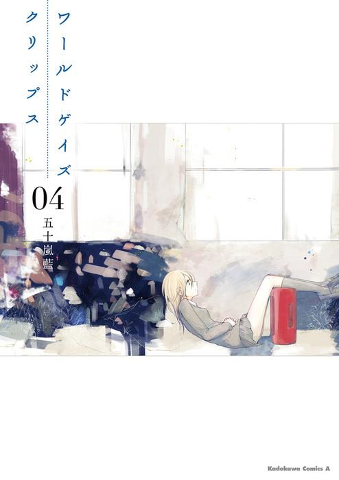 ワールドゲイズ クリップス(4)拡大写真