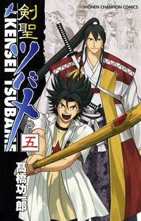 剣聖ツバメ 巻の五-電子書籍