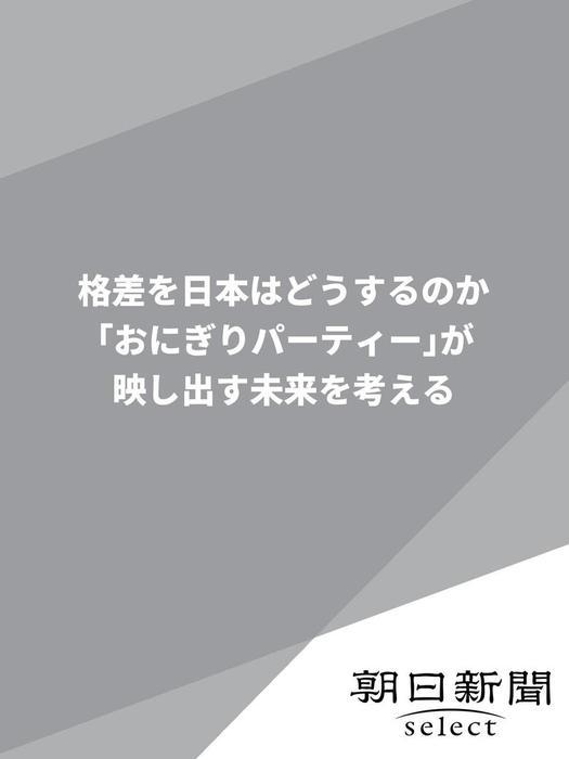 格差を日本はどうするのか 「おにぎりパーティー」が映し出す未来を考える拡大写真