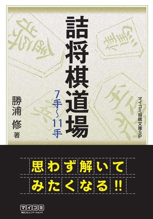 詰将棋道場7手~11手-電子書籍-拡大画像