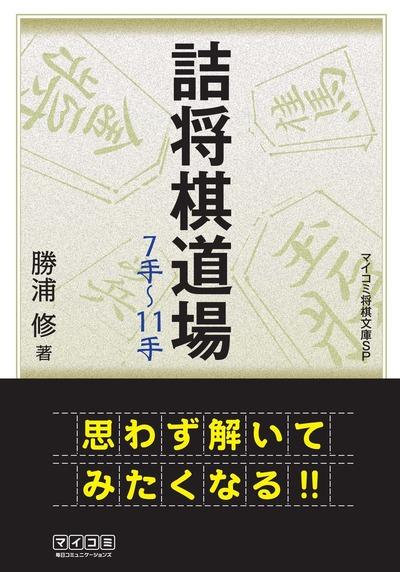 詰将棋道場7手~11手-電子書籍