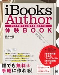 iBooks Author 体験BOOK 4つの作例で学ぶ電子書籍の作り方-電子書籍