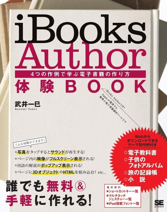 iBooks Author 体験BOOK 4つの作例で学ぶ電子書籍の作り方-電子書籍-拡大画像
