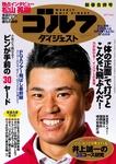 週刊ゴルフダイジェスト 2017/1/10・17号-電子書籍