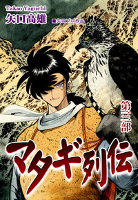 マタギ列伝(3)-電子書籍