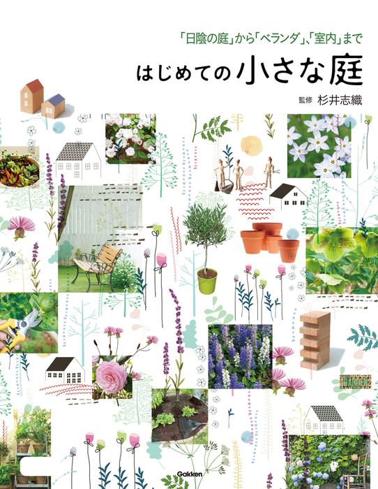 はじめての小さな庭 「日陰の庭」から「ベランダ」、「室内」まで拡大写真