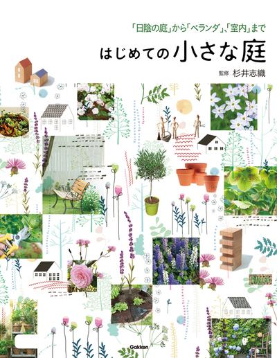 はじめての小さな庭 「日陰の庭」から「ベランダ」、「室内」まで-電子書籍