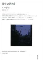 「哲学史講義(河出文庫)」シリーズ