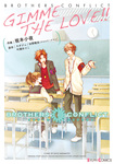 BROTHERS CONFLICT GIMME THE LOVE!!-電子書籍