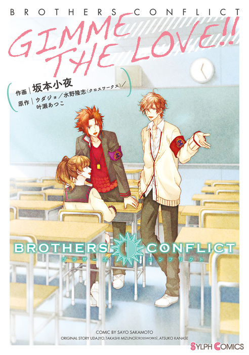 BROTHERS CONFLICT GIMME THE LOVE!!-電子書籍-拡大画像