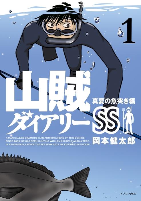 山賊ダイアリーSS(1)-電子書籍-拡大画像