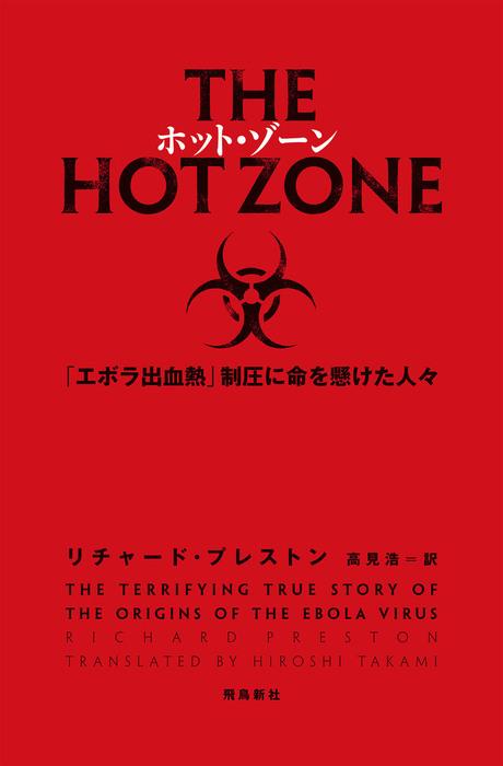 ホット・ゾーン 「エボラ出血熱」制圧に命を懸けた人々-電子書籍-拡大画像