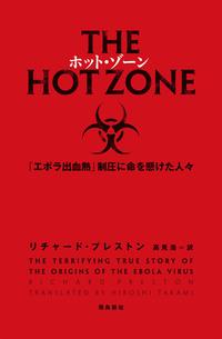 ホット・ゾーン 「エボラ出血熱」制圧に命を懸けた人々-電子書籍