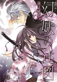 幻妖の迷図-電子書籍